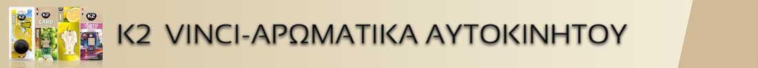 arwmatika-autokinitou -K2