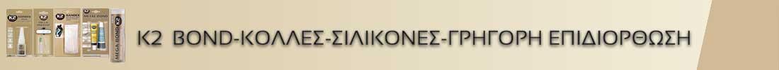 koles-silikones-prointa-grigorhs-epidiorthosis-k2