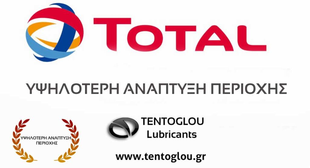 Tentoglou_Lubricants_recognition_moment