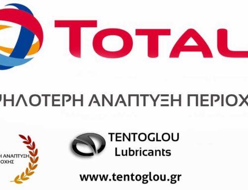 Υψηλότερη ανάπτυξη περιοχής για την ΤΕΝΤΟΓΛΟΥ Lubricants